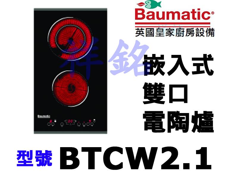 祥銘Baumatic寶瑪客嵌入式雙口電陶爐BTCW...