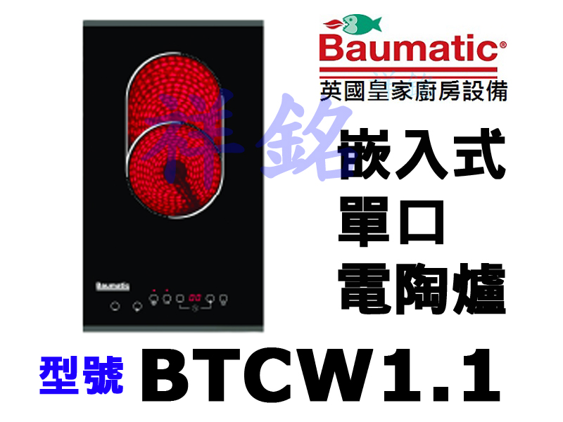 祥銘Baumatic寶瑪客嵌入式單口電陶爐BTCW...