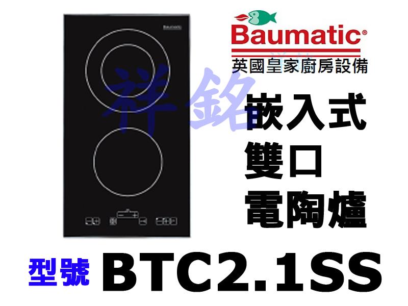 祥銘Baumatic寶瑪客嵌入式雙口電陶爐BTC2...