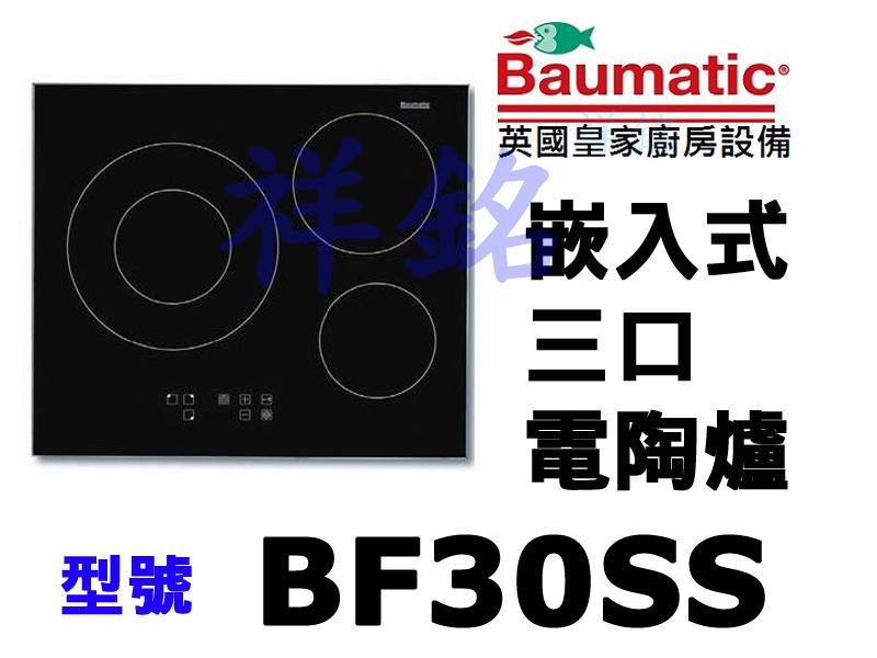 祥銘Baumatic寶瑪客嵌入式三口電陶爐BF30...