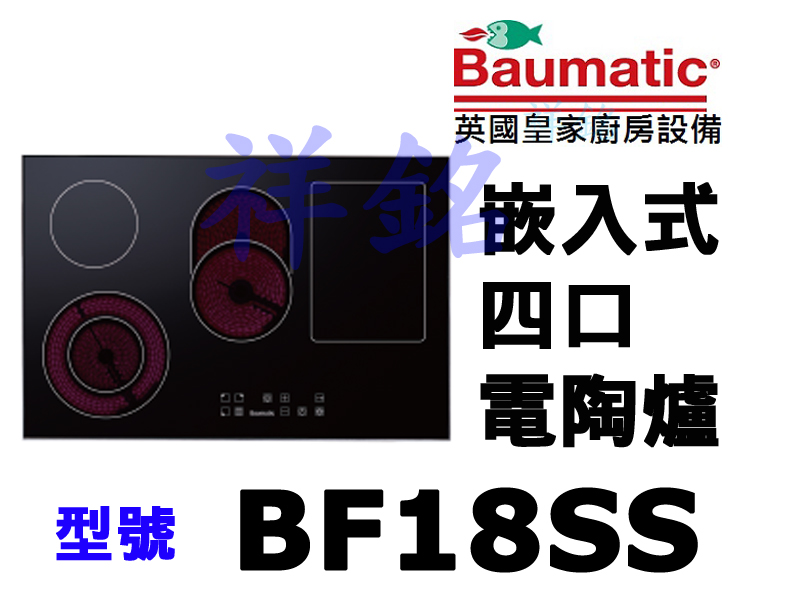 祥銘Baumatic寶瑪客嵌入式四口電陶爐BF18...