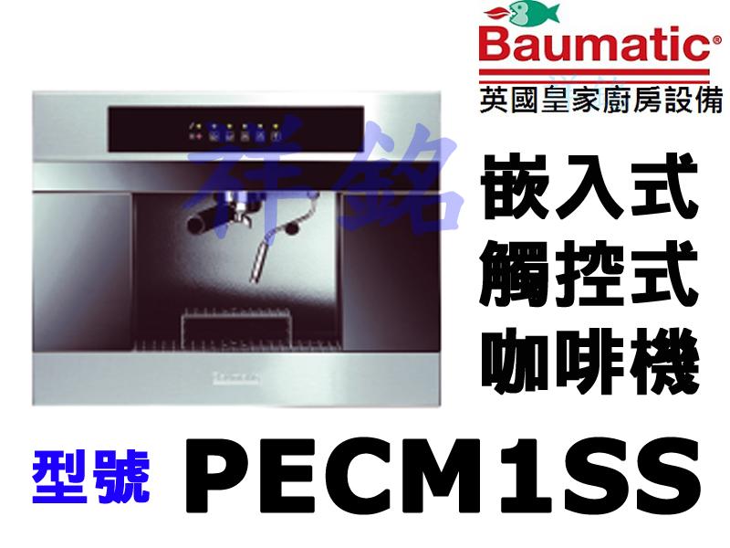 祥銘Baumatic寶瑪客嵌入式觸控半自動咖啡機P...