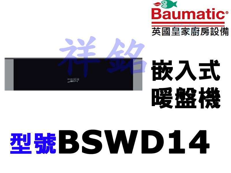 祥銘Baumatic寶瑪客嵌入式溫盤器BSWD14...
