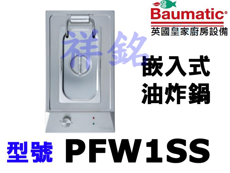 祥銘Baumatic寶瑪客嵌入式油炸鍋PFW1SS...