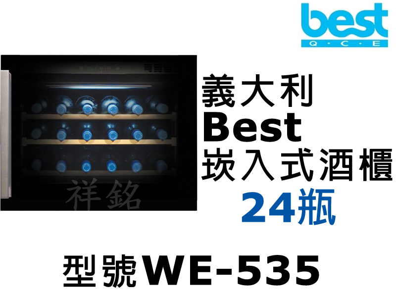 祥銘義大利Best貝斯特24瓶崁入式單溫冷藏酒櫃/...