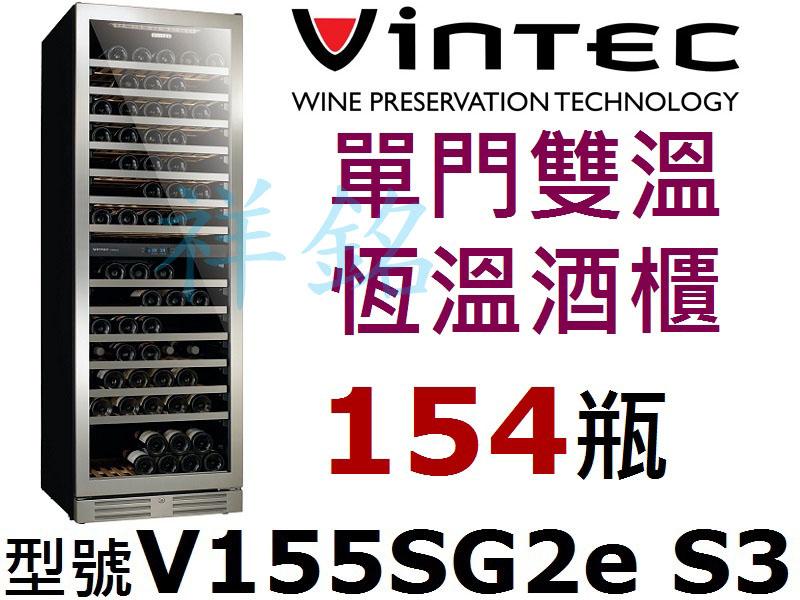 祥銘法國VINTEC單門雙溫恆溫酒櫃154瓶V15...