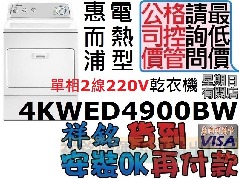 Whirlpool惠而浦12KG電力型乾衣機4KW...