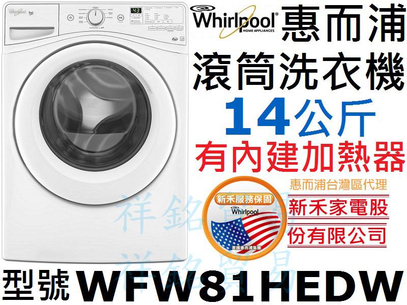 祥銘Whirlpool惠而浦14公斤WFW81HE...