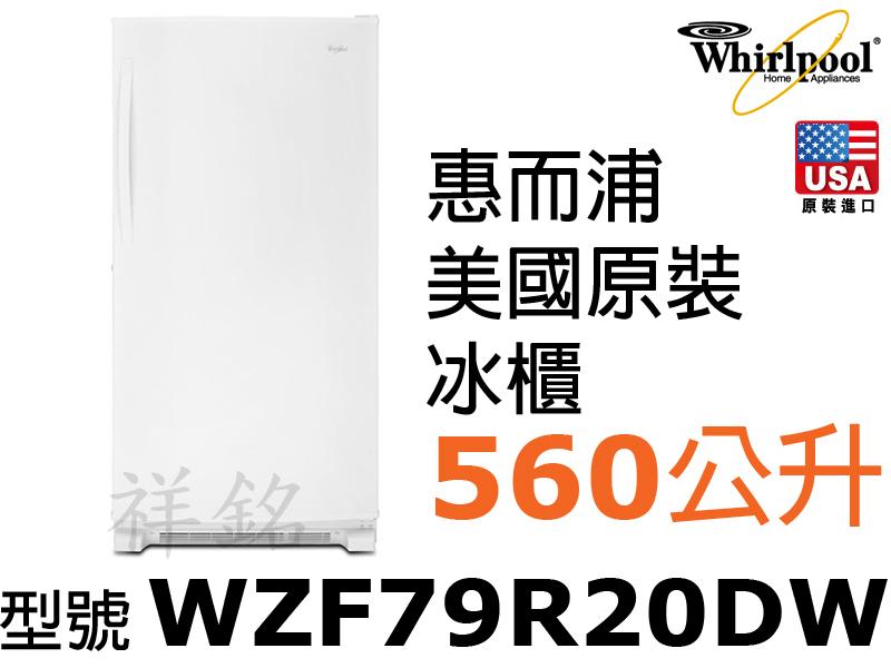祥銘Whirlpool惠而浦560公升冰櫃WZF7...