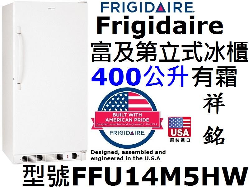 【祥銘】Frigidaire富及第立式冰櫃冷凍櫃F...