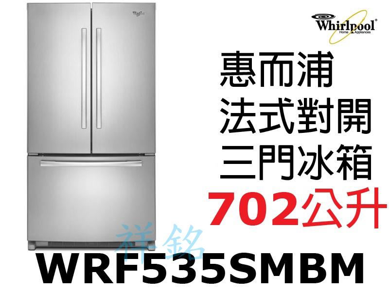 祥銘Whirlpool惠而浦702公升法式三門冰箱...