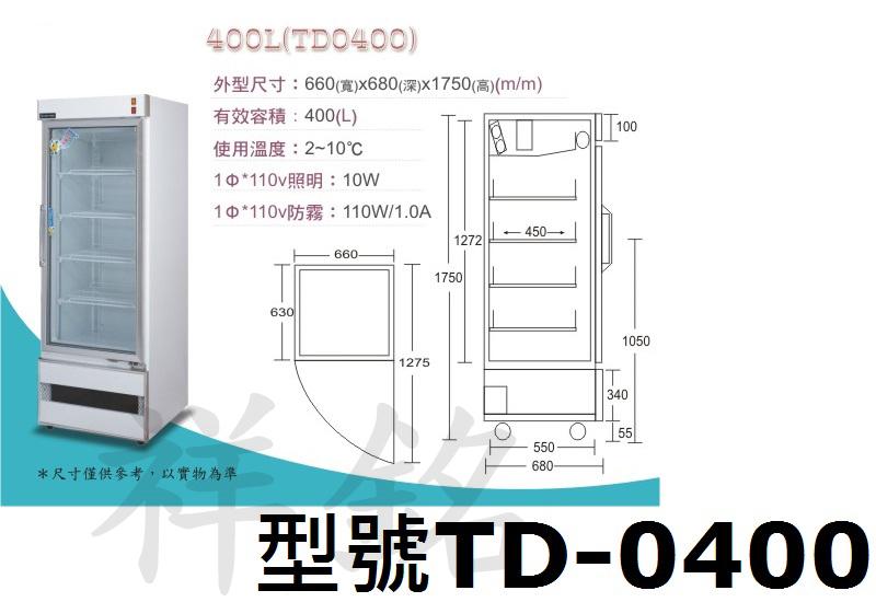 祥銘DAYTIME得台400L單門立式玻璃冷藏櫃/...