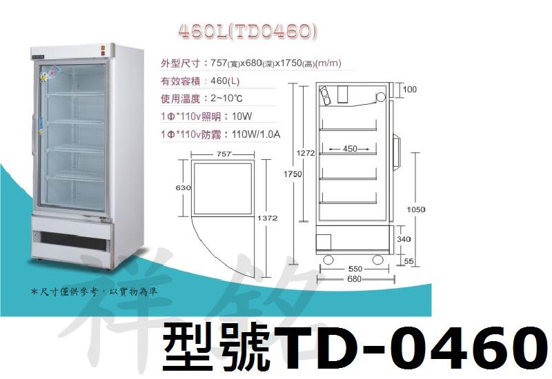 祥銘DAYTIME得台460L單門立式玻璃冷藏櫃/...