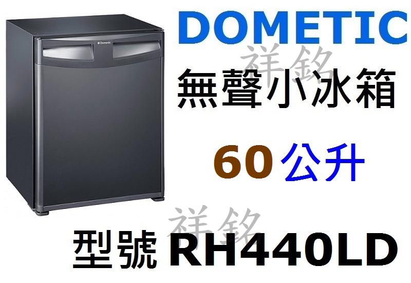 祥銘DOMETIC MINIBAR客房用無聲小冰箱...