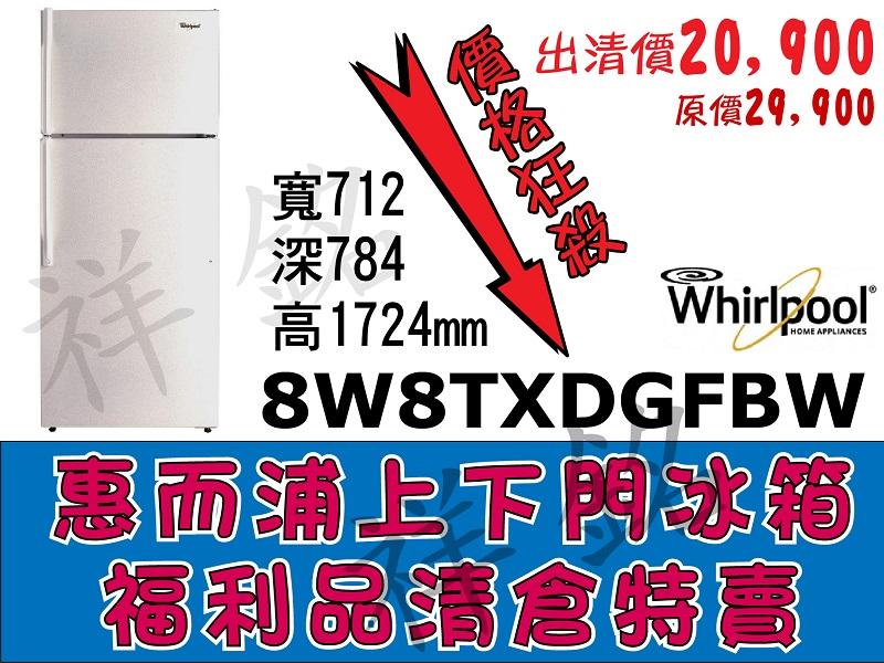 福利品Whirlpool惠而浦496L冰箱8W8T...
