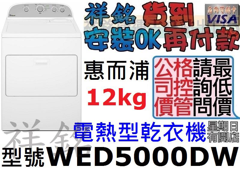 祥銘Whirlpool惠而浦12公斤電熱型乾衣機W...