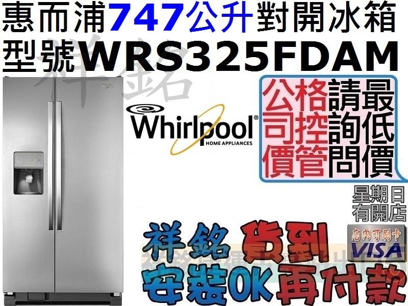 福利品祥銘Whirlpool惠而浦747公升對開門...