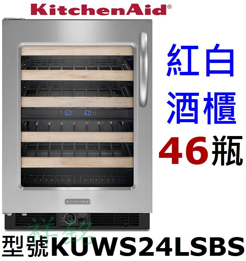 祥銘KitchenAid可獨立或可嵌入式46瓶雙溫...