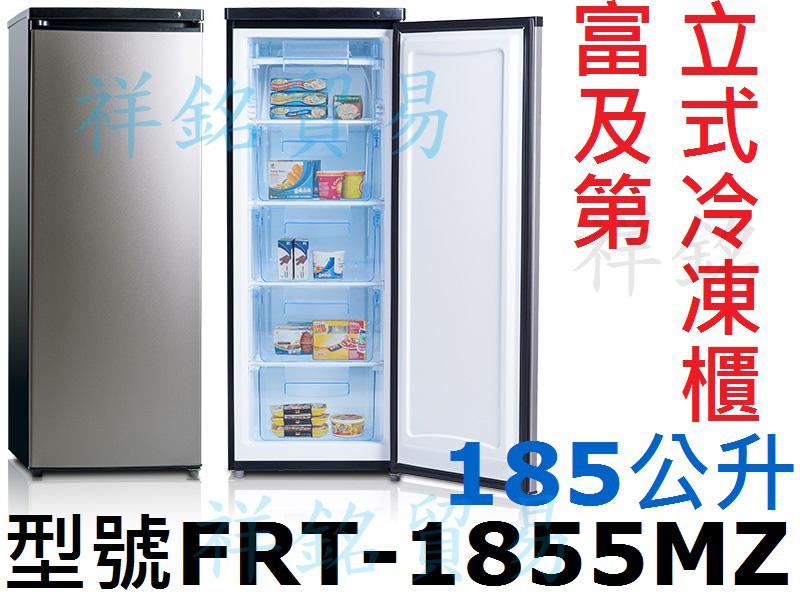 祥銘Frigidaire富及第185公升立式冷凍櫃...