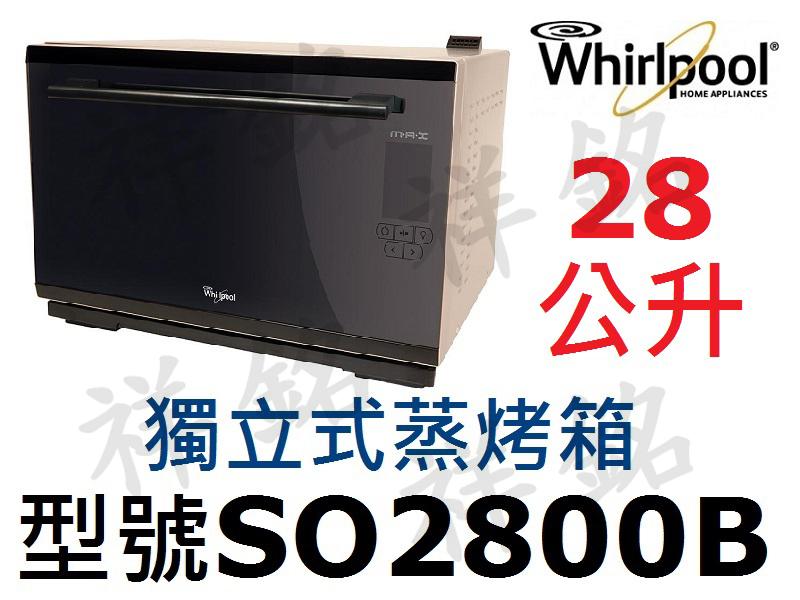 祥銘Whirlpool惠而浦28L獨立式蒸烤箱SO...
