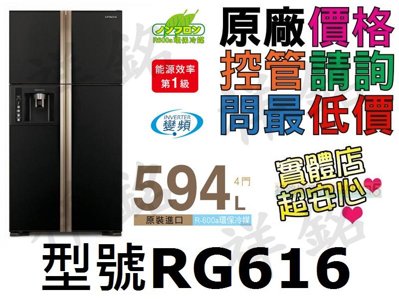 贈好禮祥銘HITACHI日立594L 4門變頻冰箱...