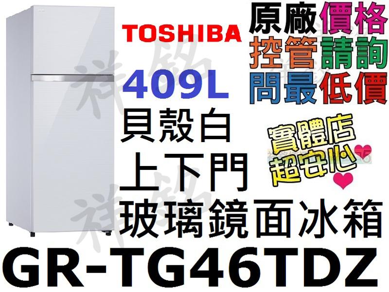 祥銘TOSHIBA東芝409L上下門玻璃鏡面冰箱G...
