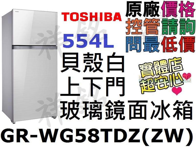祥銘TOSHIBA東芝554L上下門玻璃鏡面冰箱G...