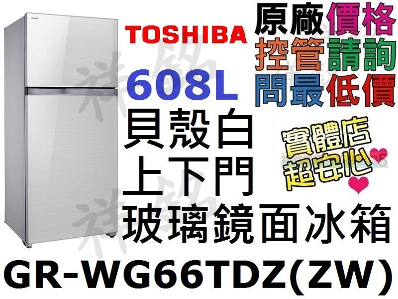 祥銘TOSHIBA東芝608L上下門玻璃鏡面冰箱G...