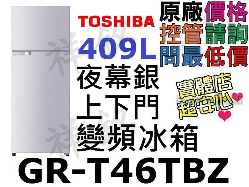 祥銘TOSHIBA東芝409L上下門變頻冰箱GR-...