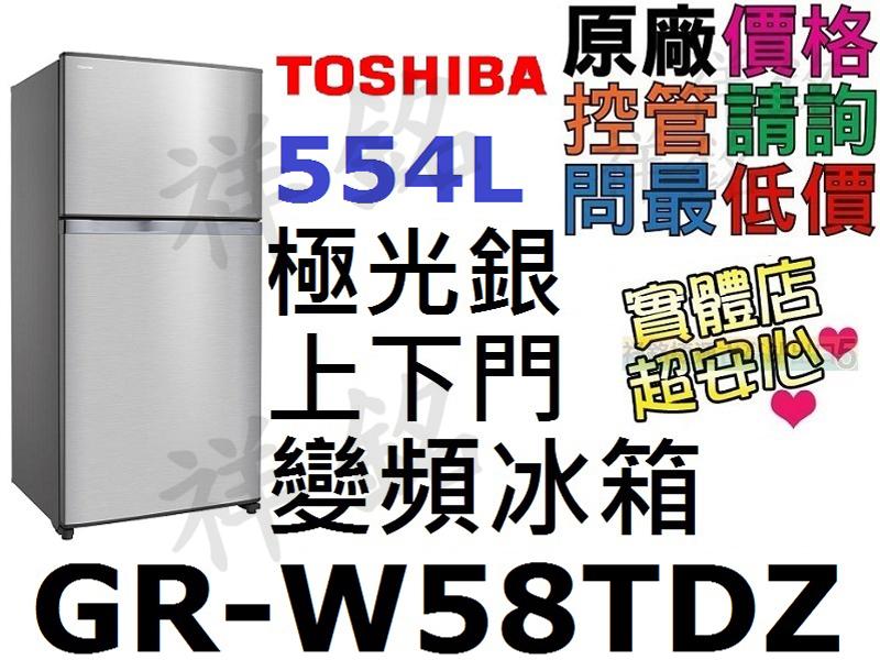 祥銘TOSHIBA東芝554L上下門變頻冰箱GR-...