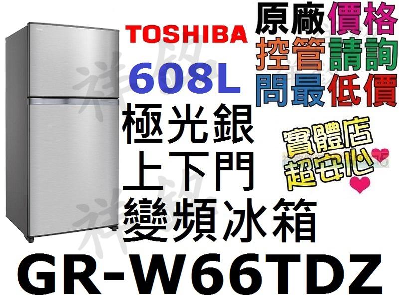 祥銘TOSHIBA東芝608L上下門變頻冰箱GR-...