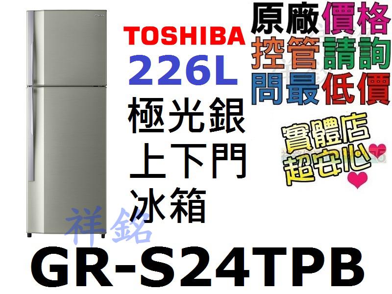 祥銘TOSHIBA東芝226L上下門冰箱GR-S2...