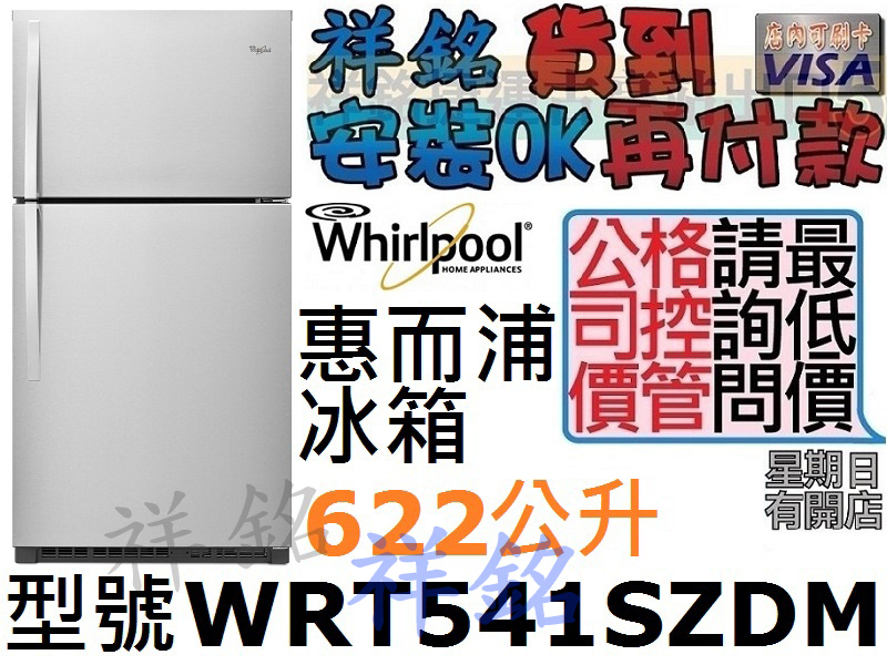 現金折抵8千=37900祥銘Whirlpool惠而...