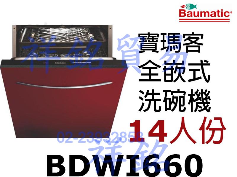 祥銘Baumatic寶瑪客全嵌式液晶洗碗機14人份...