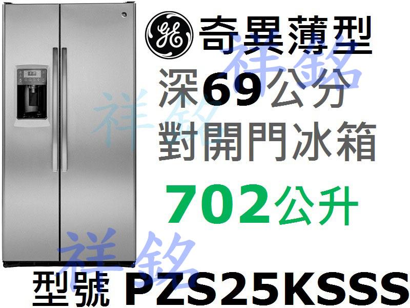 祥銘GE奇異702公升薄型對開門冰箱型號PZS25...
