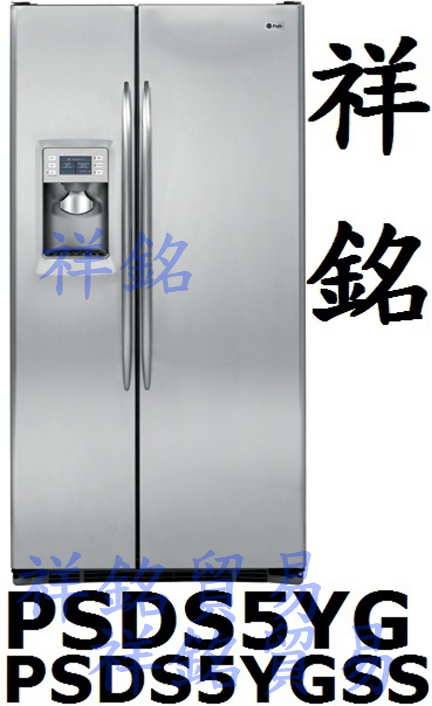 【祥銘】GE奇異對開冰箱641公升PSDS5YG/...
