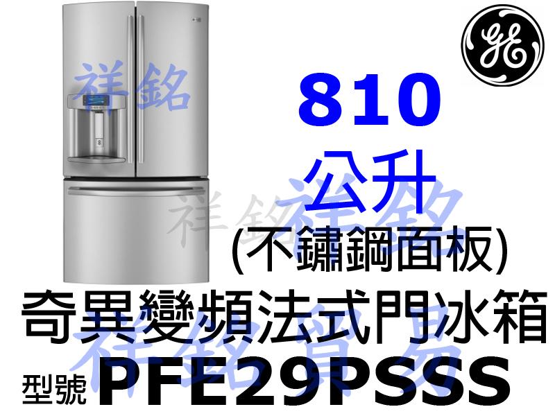 祥銘GE奇異810L法式三門冰箱PFE29PSSS...