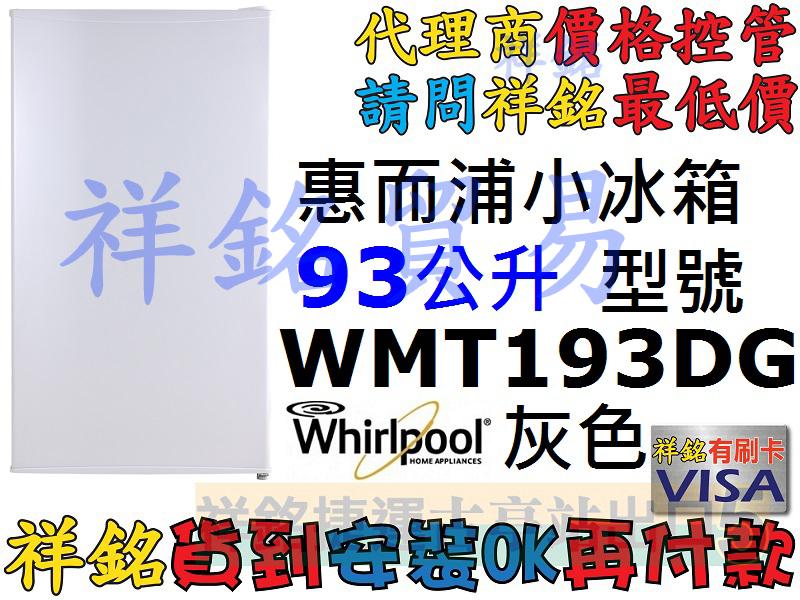 祥銘whirlpool惠而浦小冰箱93公升WMT1...