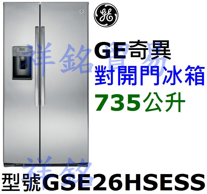 祥銘GE奇異735公升對開門冰箱GSE26HSES...