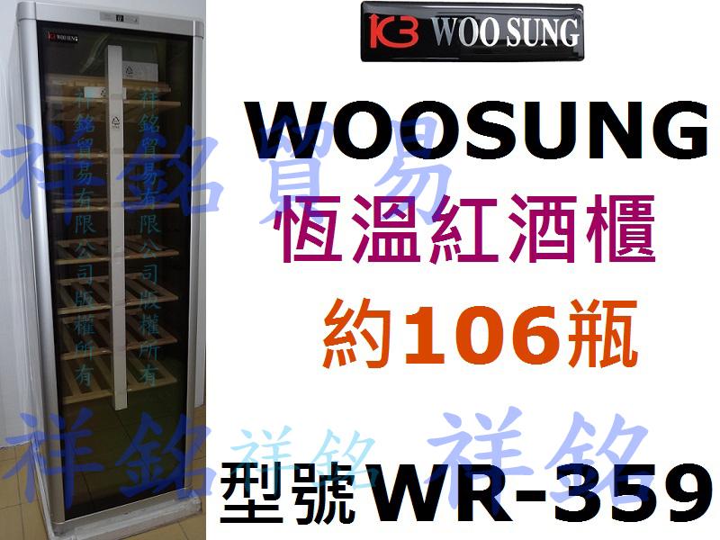祥銘韓國WOOSUNG恆溫紅酒櫃約106瓶WR-3...