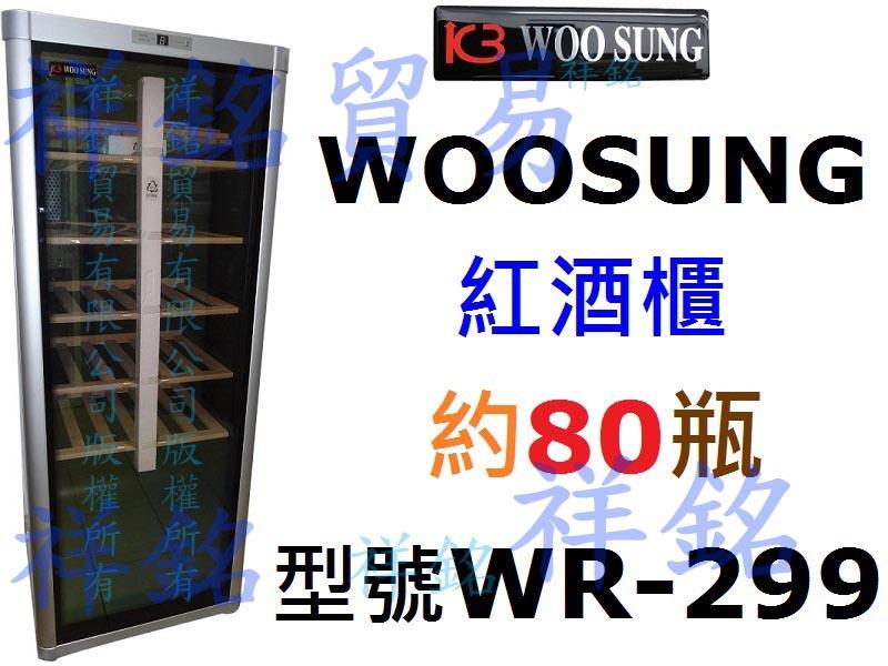 祥銘韓國WOOSUNG恆溫紅酒櫃約80瓶WR-29...