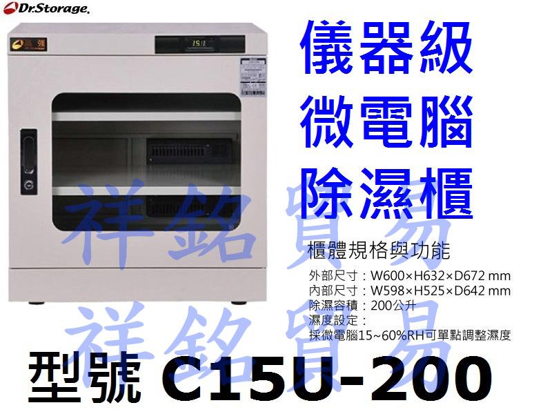 祥銘Dr.Storage高強15%~60%RH儀器...