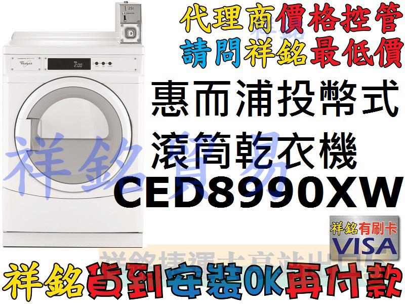 祥銘Whirlpool惠而浦12kg滾筒型商用投幣...