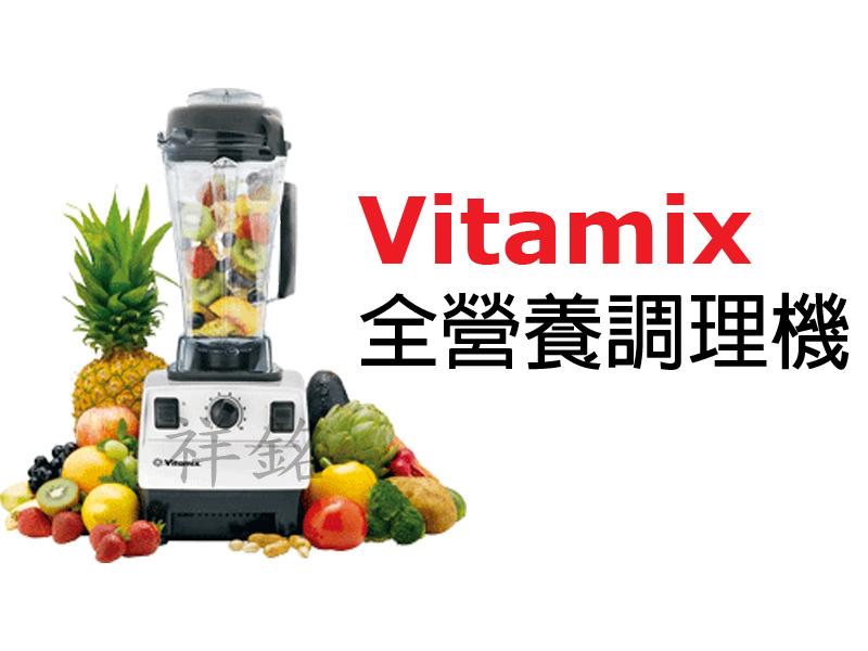 祥銘Vitamix全營養調理機美國製造精力湯達人陳...