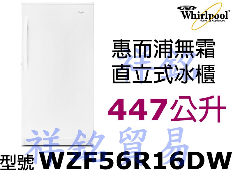 祥銘Whirlpool惠而浦447公升直立式無霜冰...