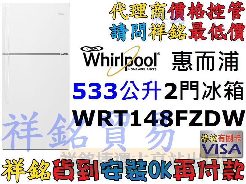 福利品祥銘Whirlpool惠而浦533公升美式上...