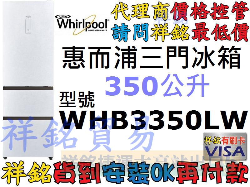 祥銘Whirlpool惠而浦350公升三門電冰箱W...
