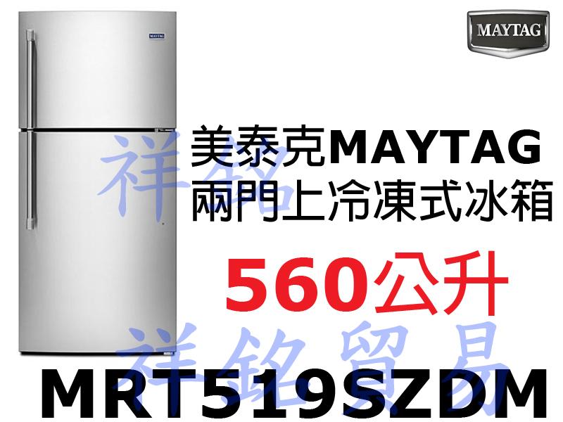 贈榨油機祥銘MAYTAG美泰克560L兩門上冷凍式...