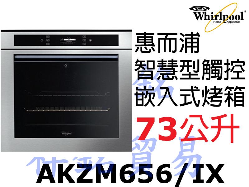 祥銘Whirlpool惠而浦73公升烤箱AKZM6...