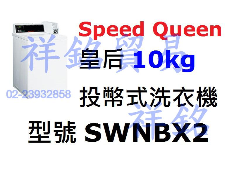 祥銘Speed Queen皇后10kg投幣式洗衣機...